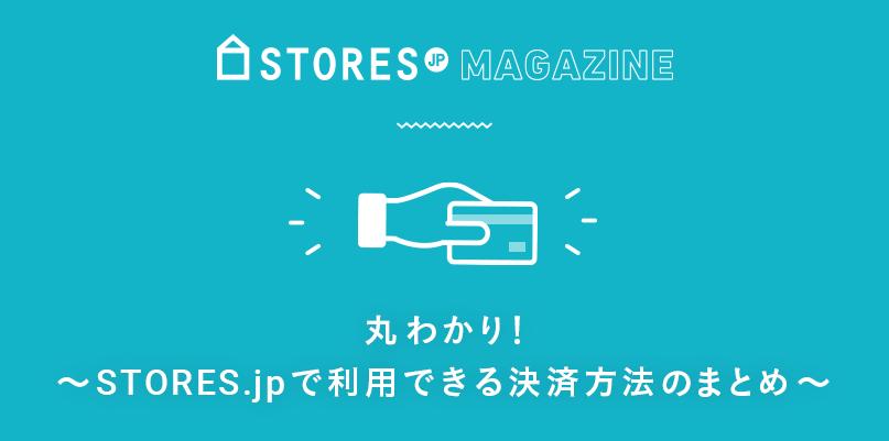 f:id:storesblog:20170410122315p:plain