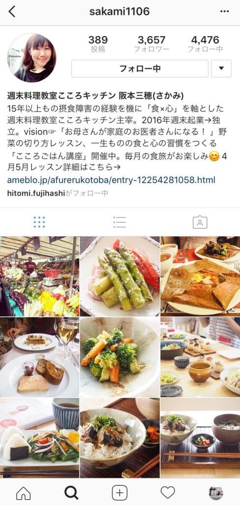 Instagramで集客に成功した事例その2