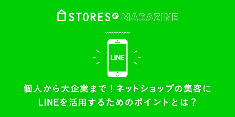 LINEをネットショップの集客に活用する方法