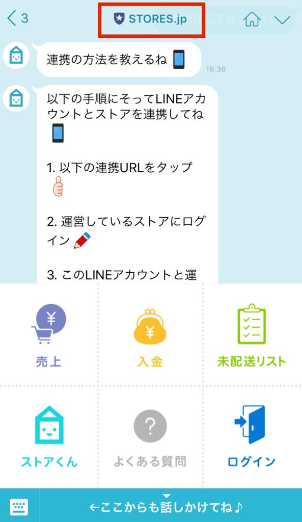 LINEのビジネスアカウント3タイプ:青色のエンブレムの認証済みアカウント