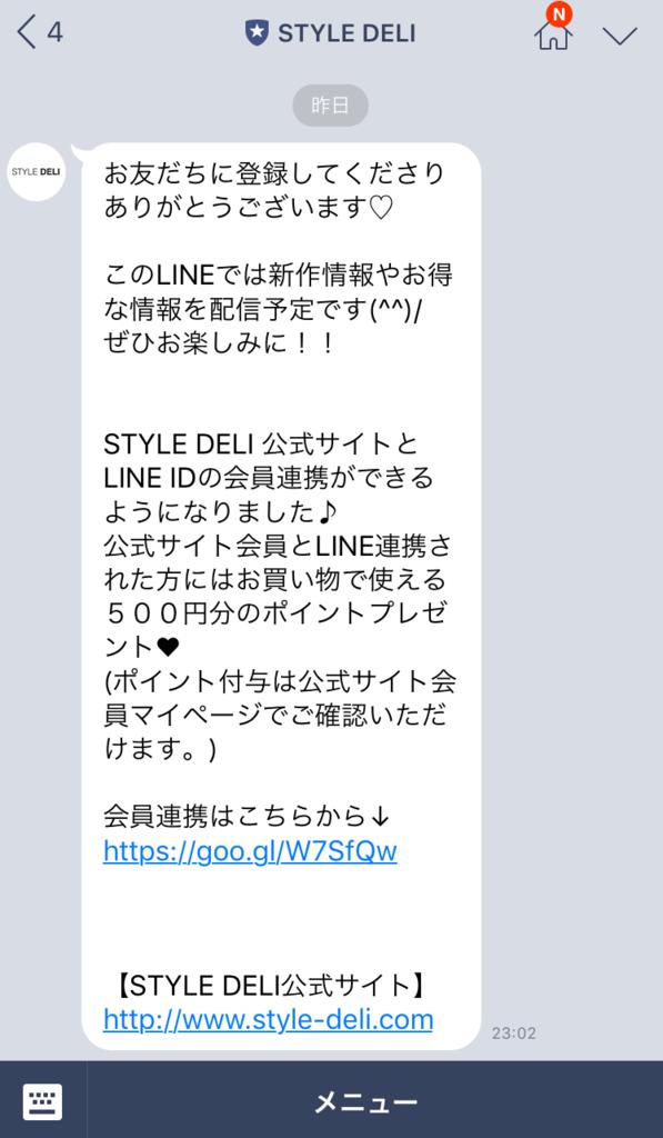 企業でネットショップの集客にLINEを活用している実用例:STYLE DELIの独自のクーポン活用例