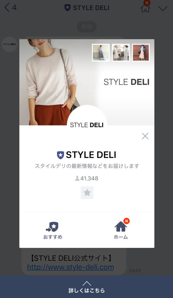 企業でネットショップの集客にLINEを活用している実用例:STYLE DELI