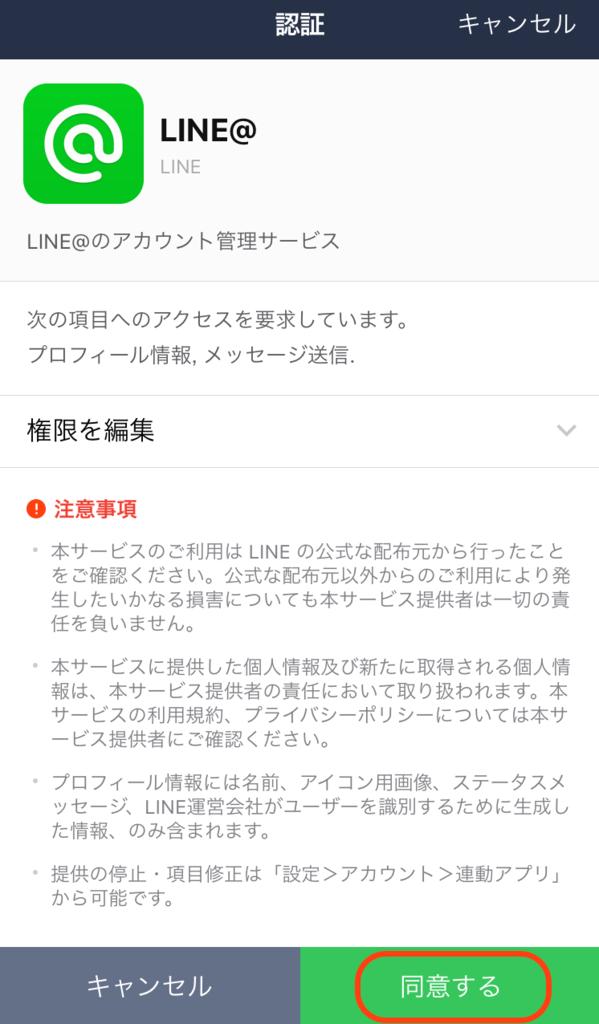 LINE@アカウント作成手順3