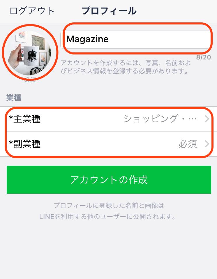 LINE@アカウント作成手順4