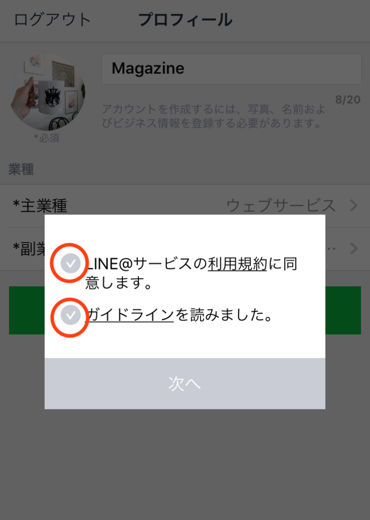 LINE@アカウント作成手順5