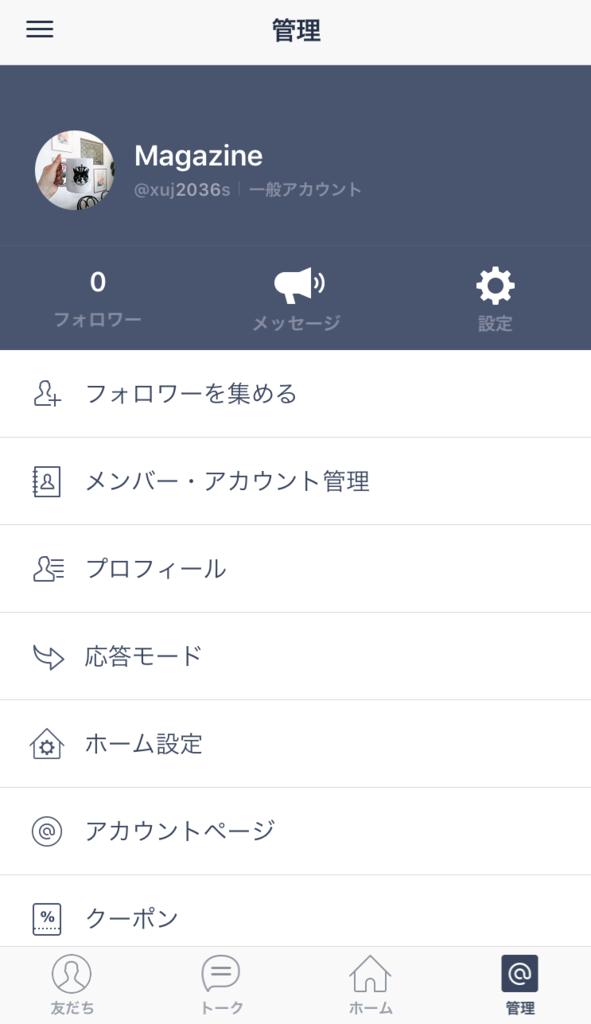 LINE@アカウント作成手順6