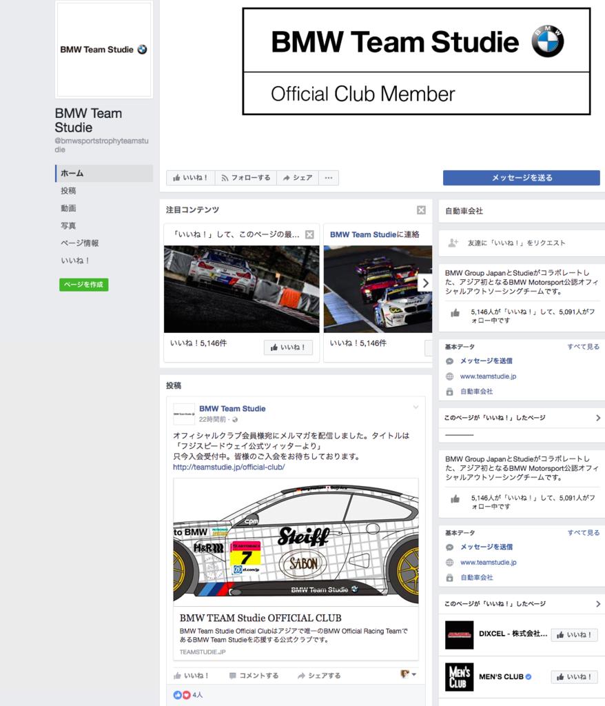 ネットショップでFacebookを活用しているストア例:BMW Team Studieを応援する公式クラブ