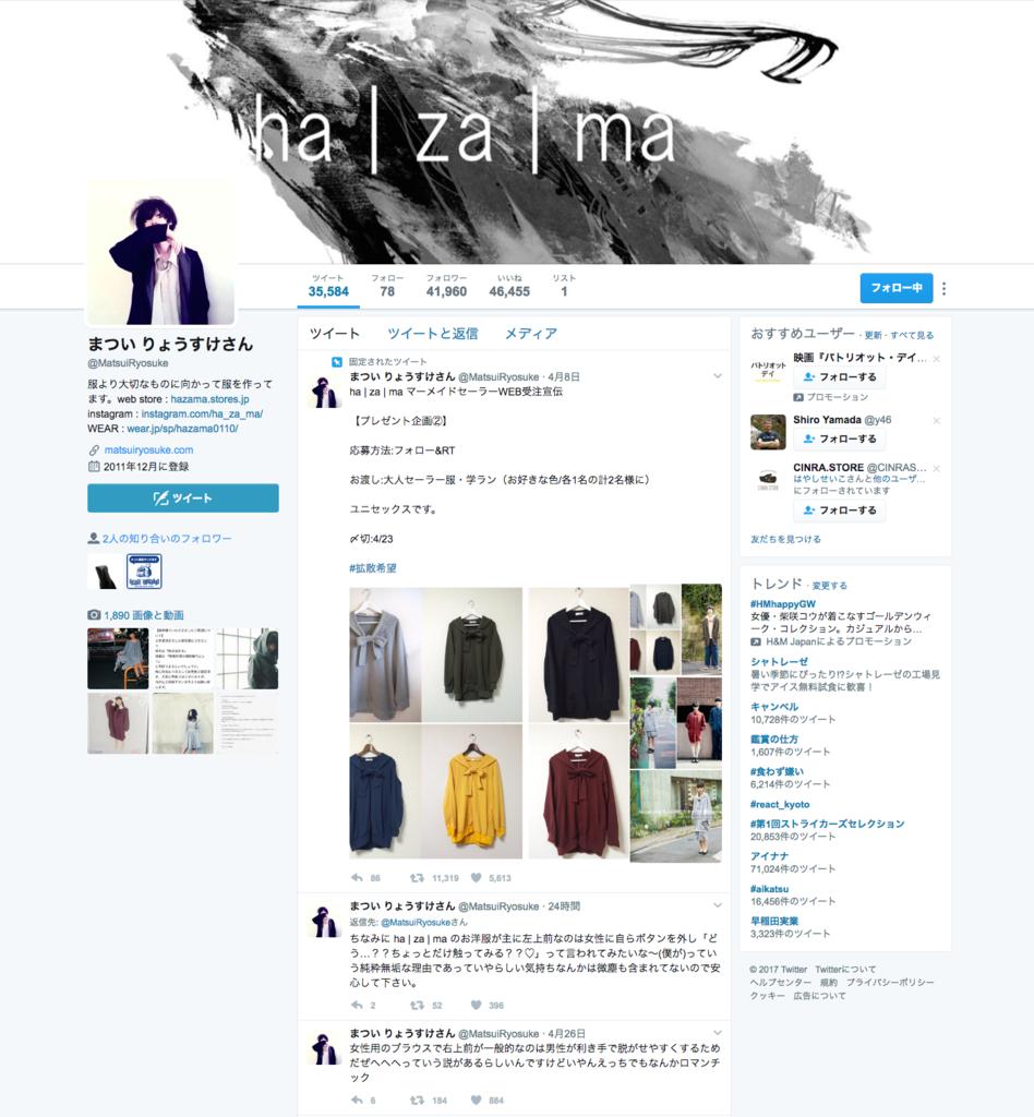 SNSで集客する際のコツ2:SNSによって投稿内容を変更する〜ha|za|ma のTwitter