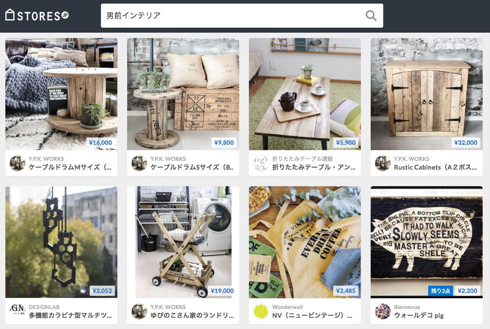 f:id:storesblog:20170508184400p:plain