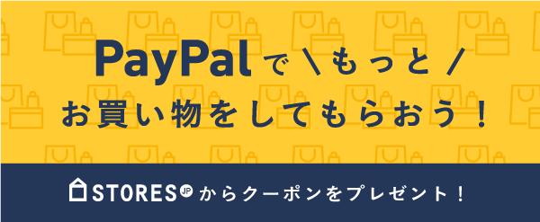STORES.jpからのプレゼントキャンペーン例2