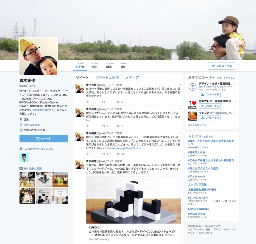 ネットショップでTwitterを活用しているストア例:TENT