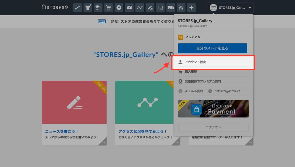 STORES.jpからのお知らせを受け取ろう:設定方法1