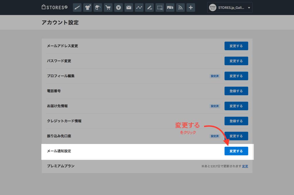 STORES.jpからのお知らせを受け取ろう:設定方法2
