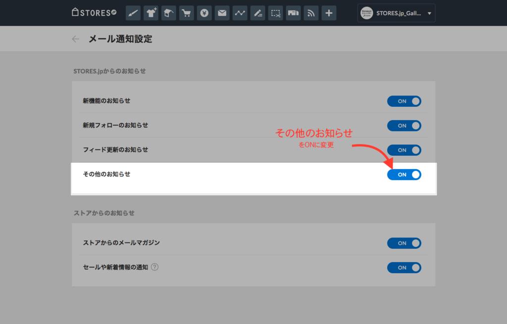 STORES.jpからのお知らせを受け取ろう:設定方法3