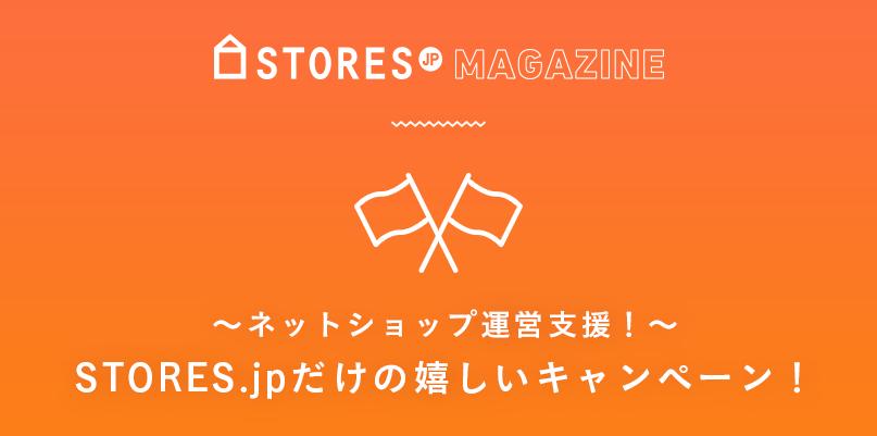 f:id:storesblog:20170524112200p:plain