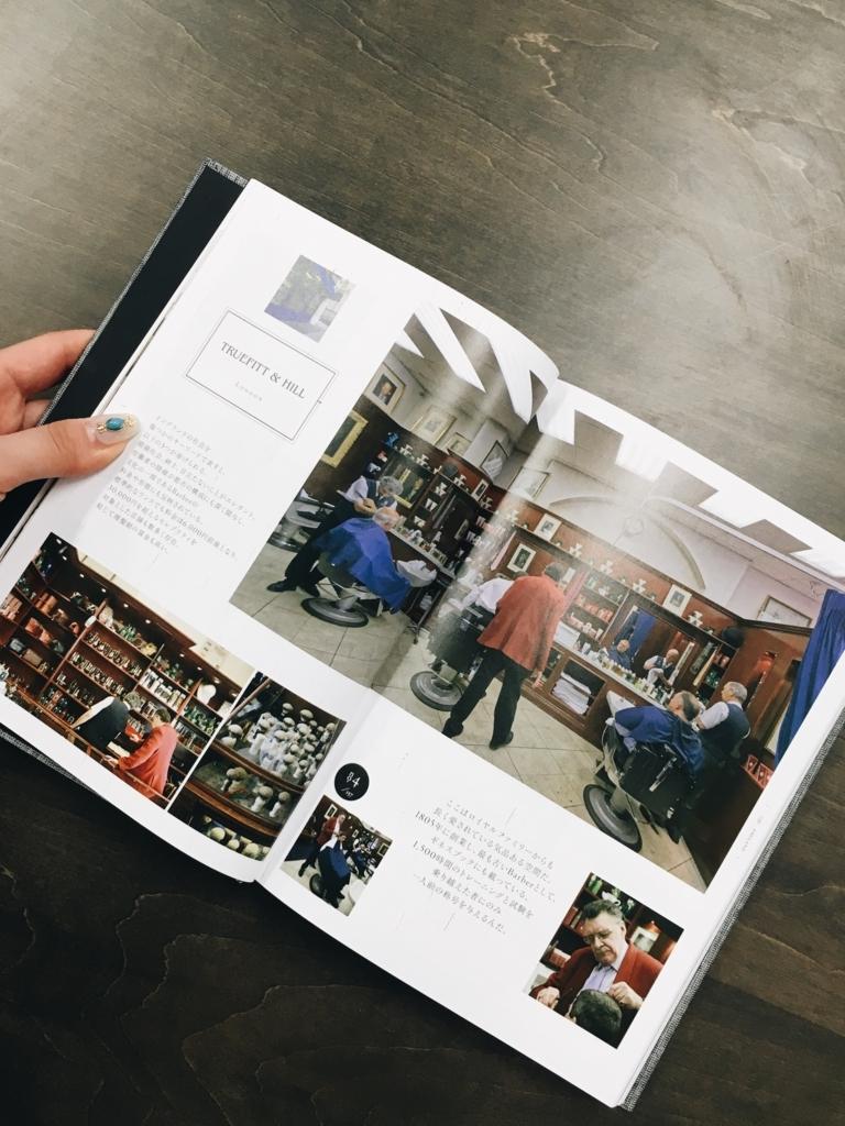 世界中の理髪店を取材したWORLD BARBER TOUR BOOK