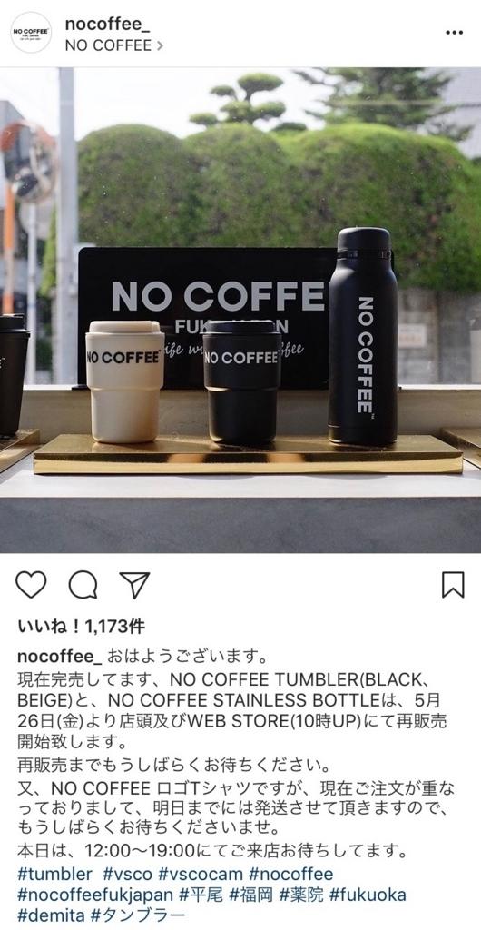 Instagramはテキストと写真が一度に見られる点が特徴:no coffeeさんのInstagramより