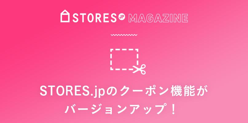 f:id:storesblog:20170711111731p:plain