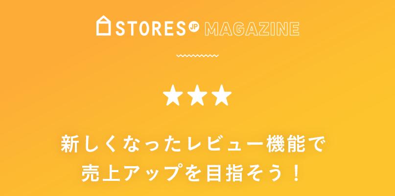 f:id:storesblog:20170711111759p:plain