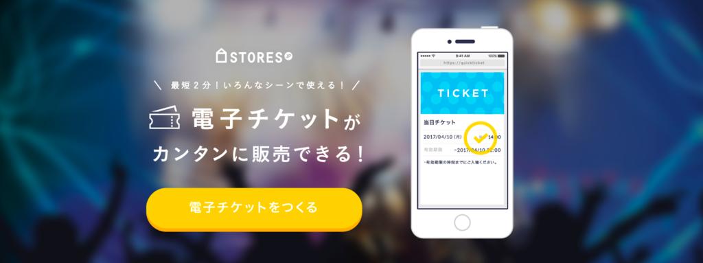 STORES.jp電子チケット