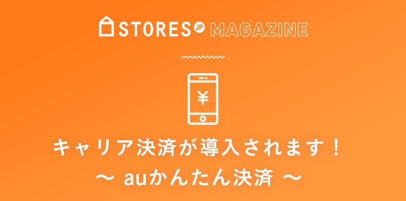 f:id:storesblog:20170719110037p:plain