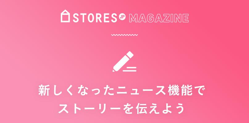 f:id:storesblog:20170719110049p:plain