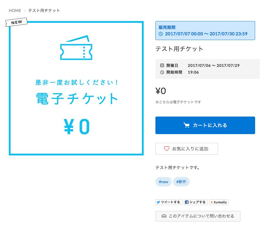 電子チケット:items