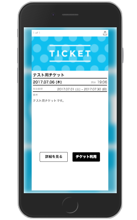 電子チケット:ticket1