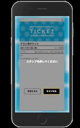 電子チケット:ticket2
