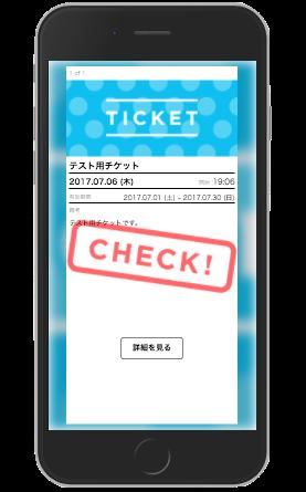電子チケット:ticket3