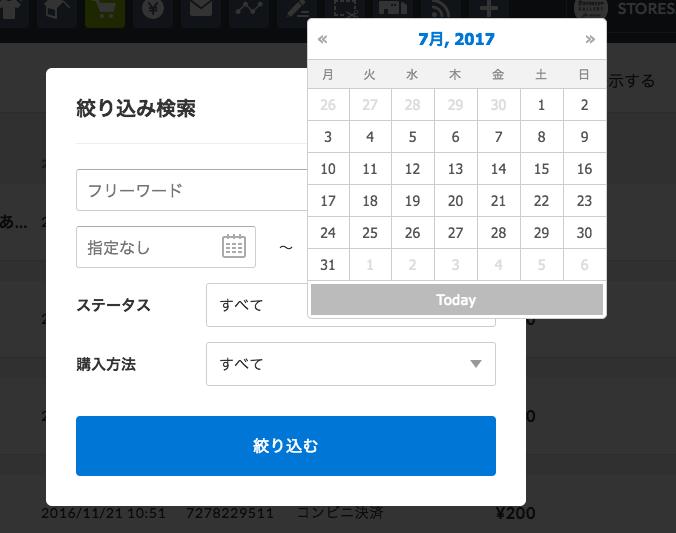 f:id:storesblog:20170725164322p:plain