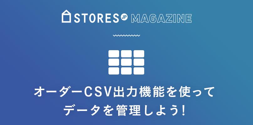 f:id:storesblog:20170725200714p:plain