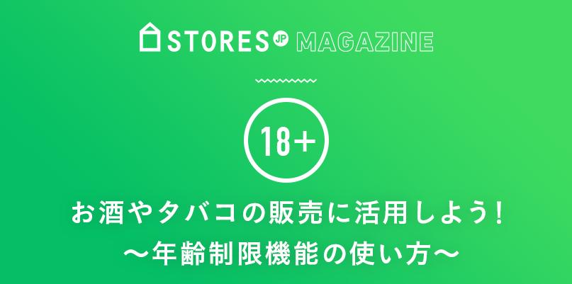 f:id:storesblog:20170802105502p:plain