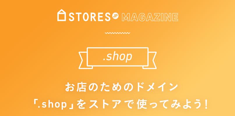 f:id:storesblog:20170830110808p:plain