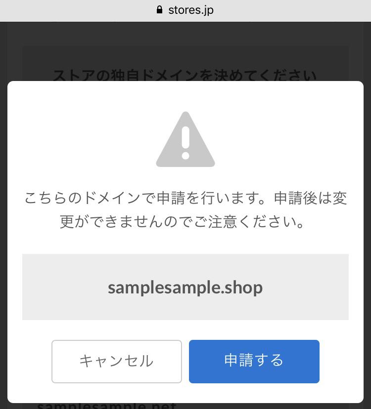 f:id:storesblog:20170830115959j:plain