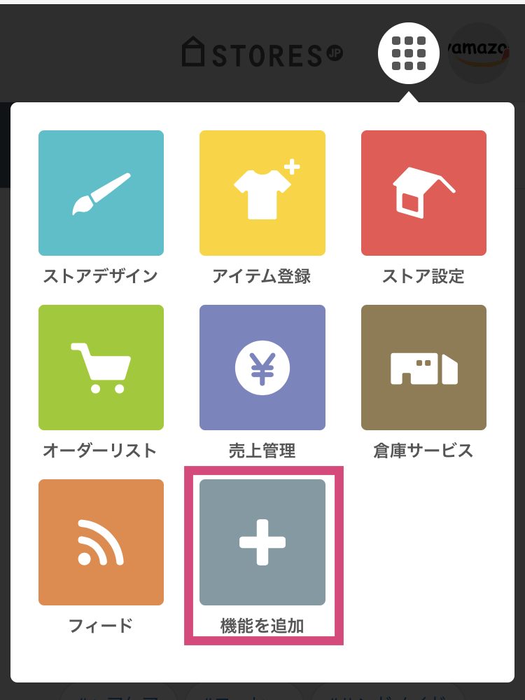 f:id:storesblog:20170901171303p:plain