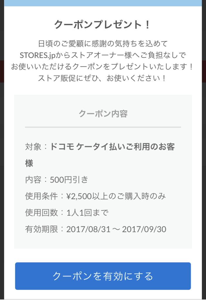 f:id:storesblog:20170901172010p:plain