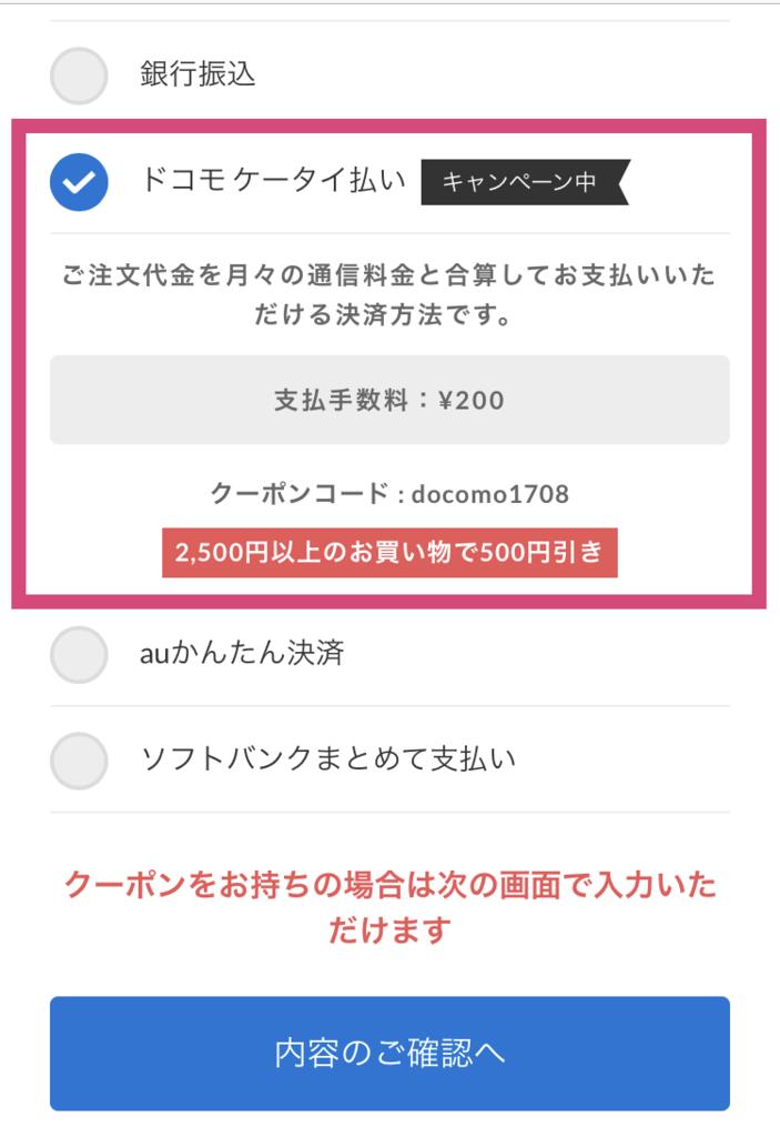 f:id:storesblog:20170901180405p:plain