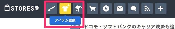 ダッシュボード上部のメニューから「商品登録」を選択します