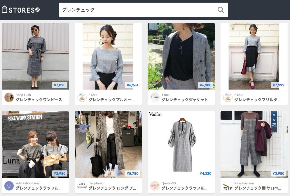 f:id:storesblog:20170925125453p:plain