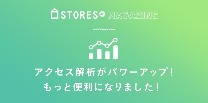 f:id:storesblog:20170929124755p:plain
