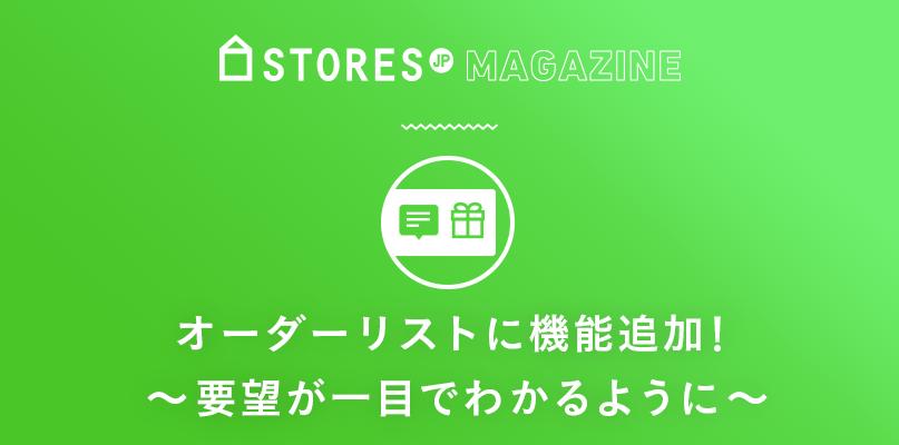 f:id:storesblog:20171003100542p:plain