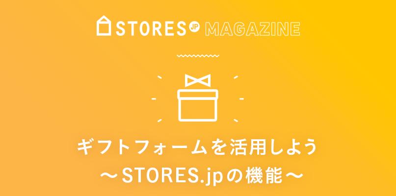 f:id:storesblog:20171003100856p:plain