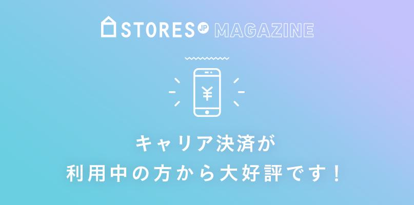 f:id:storesblog:20171013222609p:plain
