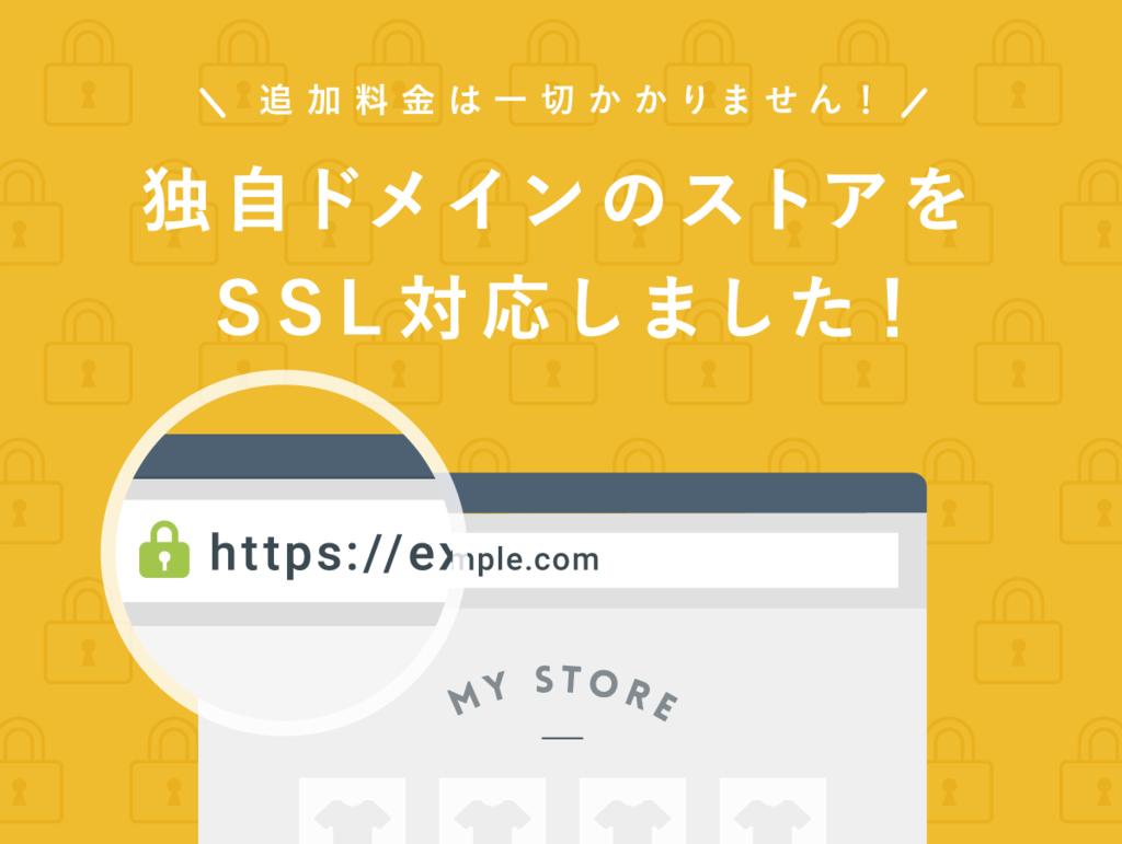 f:id:storesblog:20171024163954p:plain