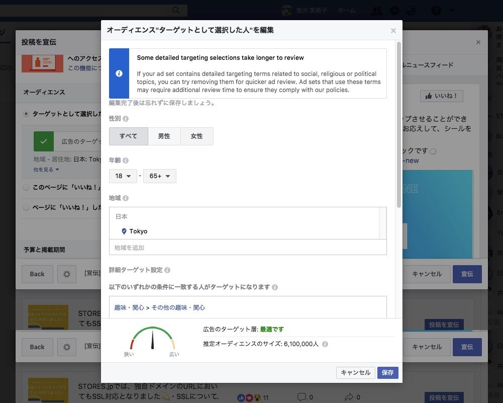 Facebookの広告の出し方:ターゲット設定