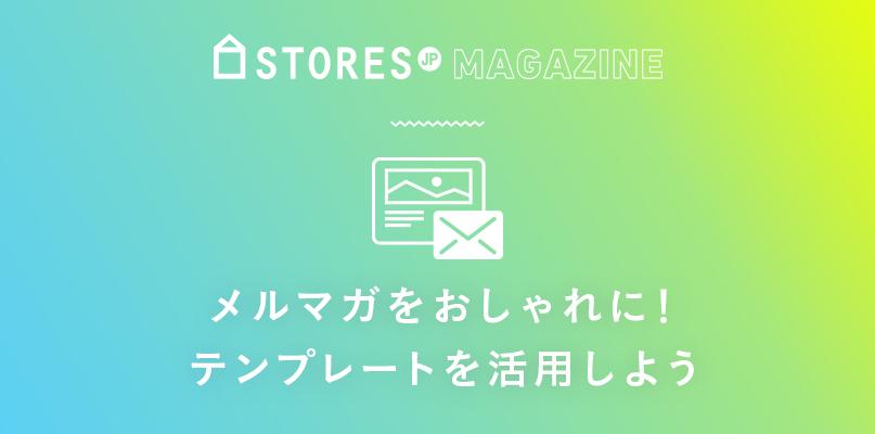 f:id:storesblog:20171128112437p:plain