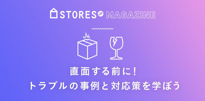 f:id:storesblog:20171128143404p:plain