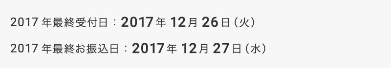 STORES.jp:スピードキャッシュの受付・振込について