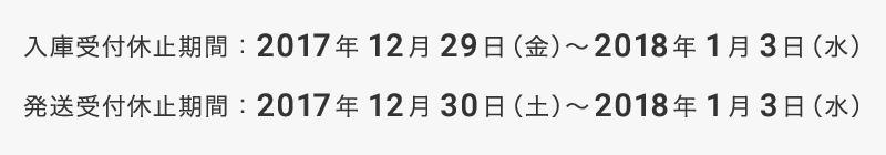 STORES.jp:倉庫サービスについて